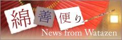 News from Watazen
