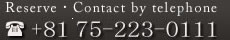 ReserveContact by telephone:+81 75-223-0111